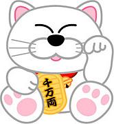 ネコ好きバンザイ!