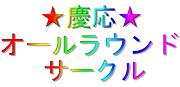 ★慶應オールラウンドサークル