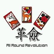All Round Revolution