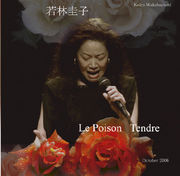 若林圭子 Le Poison Tendre