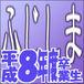平成8年度藤島高校卒業生