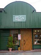 カフェのお店 Ron in河内長野