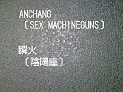 ANCHANG x 瞬火