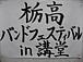 栃木高校栃高バンド局
