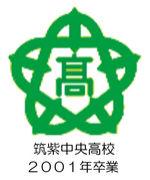 筑紫中央2001年緑ジャージ卒業☆