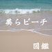 美らビーチ図鑑〜殿堂入り〜