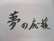「夢」の応援in北海道
