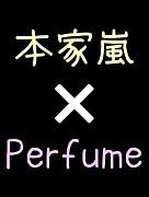 本家嵐×Perfume