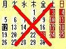 月曜始まりカレンダーが許せない