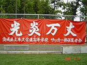 牛久栄進サッカー部