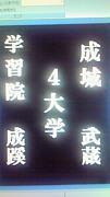 4大学〜学習院成蹊成城武蔵〜