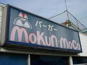 伝説の店「Mokun・Moco」