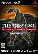 THE 最後の日本兵