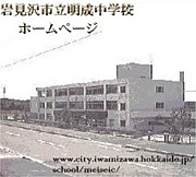 岩見沢市立明成中学校