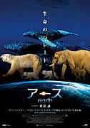 映画 earth (アース)