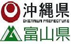 沖縄好きな富山県人