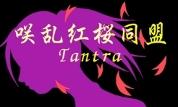 咲乱紅桜同盟 Tantra