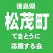 徳島県  松茂町