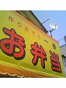 お弁当屋一番☆〜江戸川球場前店