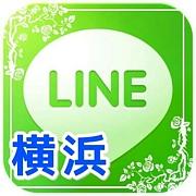 LINE☆横浜市☆30代〜20代
