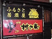 「村さ来」平銀座通り店