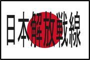 日本解放戦線総司令部