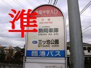 三ツ池公園商店会  準会員