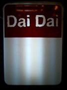 裏DaiDai!!!!!