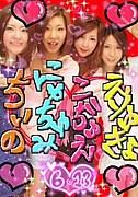 ☆荒川ヒマヒマ隊☆