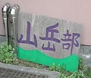 三国丘高校山岳部 61期生+α