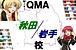 QMA 秋田校/岩手校