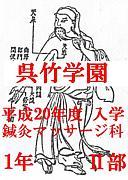 呉竹学園 2008入学 四谷本科2部