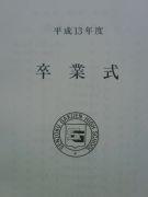 〜SG class of 2002〜
