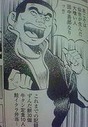 仙台の生んだ大食い人田中吾郎