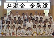 弘道会合氣道インターナショナル
