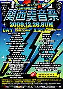 関西奏音祭