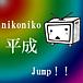 ★ニコニコ平成ジャンプ☆