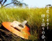 道産子ギター弾き語りの会。
