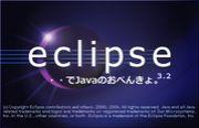 EclipseでJavaのお勉強