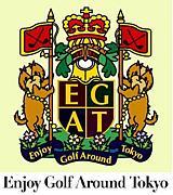 東京周辺でゴルフを楽しむ・EGAT