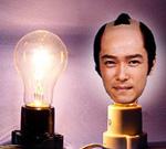 山南さんが電球に見えるで候