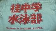 京都市立桂中学校水泳部