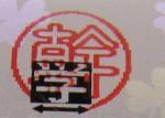 新幹線通学