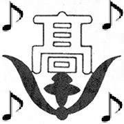 市立千葉高校合唱部