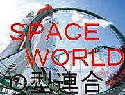 スペースワールド O型連合