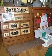 摂津市・子育て総合支援センター