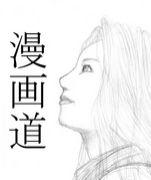ビジュアル系漫画道リアル支部