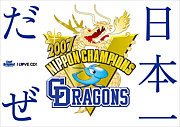 ドラゴンズ☆日本一2007
