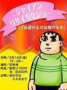 滋賀Street Performer同盟