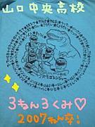 山口中央高校3年3組2007年卒